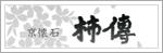京懐石 柿傳