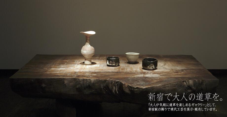 「大人が気軽に道草を楽しめるギャラリー」として、新宿駅の隣りで現代陶芸を展示・販売しています。