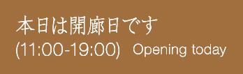 本日は開廊日です(11:00〜19:00)