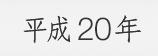 平成20年