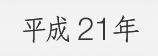 平成21年