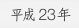 平成23年