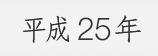 平成25年