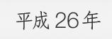 平成26年