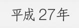 平成27年
