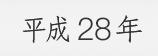 平成28年
