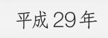 平成29年