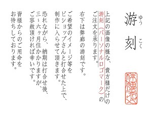 長坂ビショップ大山_游刻